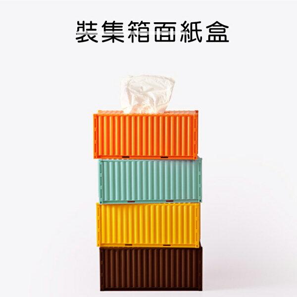 裝集箱面紙盒貨櫃屋工業風抽紙盒紙抽盒衛生紙面紙抽取衛生紙餐巾紙巾