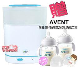 AVENT三合一電子快速蒸氣消毒鍋(SCF-284)贈AVENT親乳感PA防脹氣握把奶瓶 260ML二支