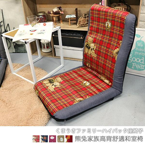 和室椅 電腦椅 坐墊 《熊兔家族高背舒適和室椅》-台客嚴選