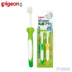 日本【Pigeon 貝親】第三階段訓練牙刷(12個月~1.6歲左右)P10542
