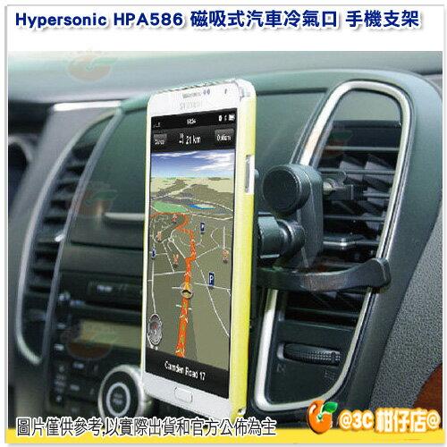 <br/><br/> Hypersonic HPA586 磁吸式汽車冷氣口 手機支架 汽車用 手機架 適用6吋內<br/><br/>