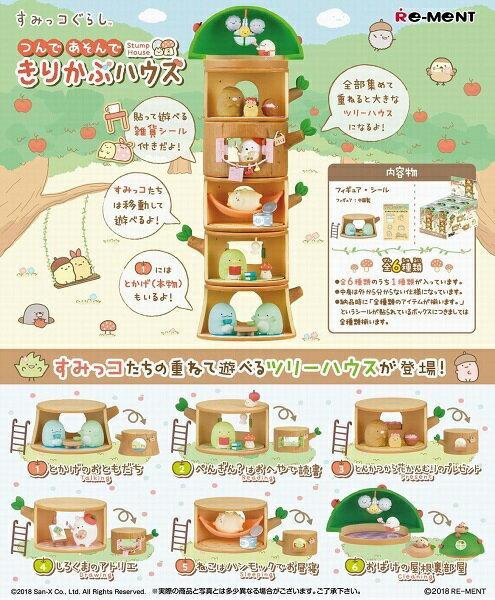 角落生物 / 療癒娃娃屋 模型屋 / 4521121171821。1色。(2991)日本必買代購 / 日本樂天。件件免運 - 限時優惠好康折扣