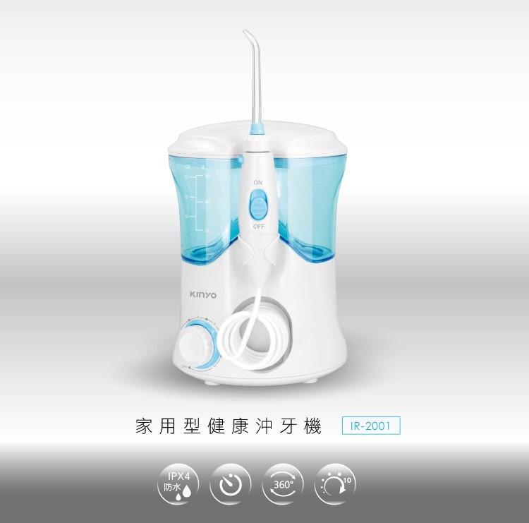 耐嘉 KINYO 家用型健康沖牙機 IR-2001 沖牙器 科技家電 電動牙刷