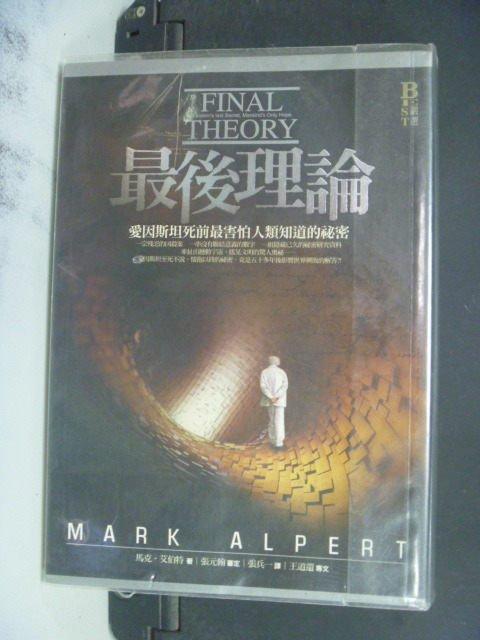 ~書寶 書T9/一般小說_NMD~最後理論 Final Theory_ 320_馬克.艾伯