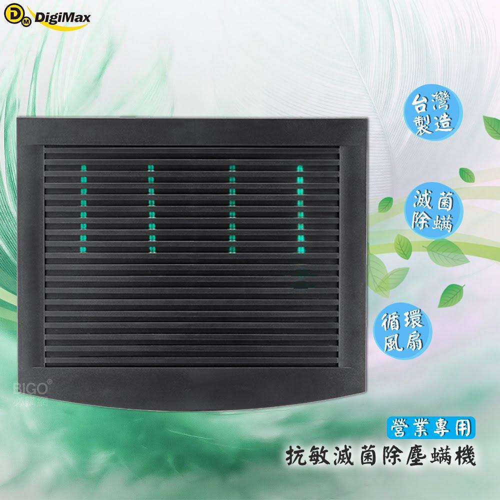 MIT台灣製 Digimax 營業專用抗敏滅菌除塵螨機 DP-3EA|80坪範圍•營業專用|紫外線+循環風扇 防疫