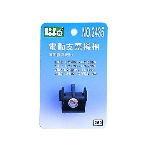 LIFE NO.2435 電動支票機棉 ( 適用於LIFE各式電動支票機,亦適用於VERTEX(世尚)TL-600 NIBO、U-BIX、OFFES、JM )