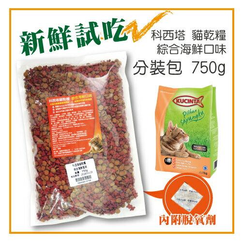 【展場價】 科西塔 貓飼料/貓乾糧- 綜合海鮮口味 -750g分裝包 -90元 【送ST幸福貓 貓餐包*1】 >可超取 (Z10703059)
