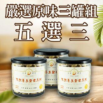 日月傳奇:嚴選原味堅果三罐組(免運)