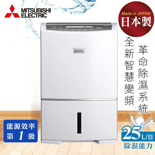 【三菱MITSUBISHI】日本原裝25L變頻清淨除濕機MJ-EV250HM