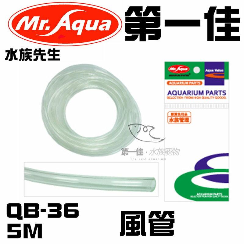 [第一佳 水族寵物] 台灣水族先生MR.AQUA 風管 QB-36 5M 高壓透明風管 適用空氣幫浦與CO2