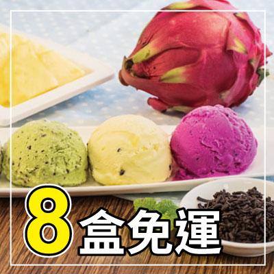 真正有果粒的水果冰淇淋八盒免運