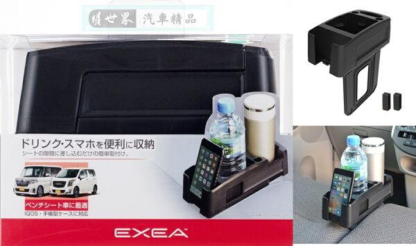 權世界@汽車用品日本SEIKO車用後座椅椅縫插入式手機架收納置物盒雙杯架飲料架EB-205