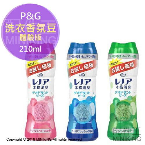 【配件王】預購 日本 P&G 衣物芳香顆粒 香香豆 消臭 除臭 芳香粒 洗衣香香豆 體驗版 試用版 210ml