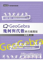 GeoGebra 幾何與代數的美麗邂逅