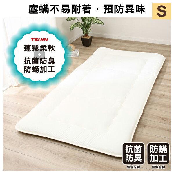 日式床墊抗菌防臭防蟎單人NITORI宜得利家居