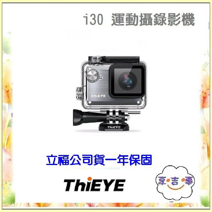 ?享.吉.事?【免運】ThiEYE i30 運動攝錄影機 行車記錄器 1080P WIFI 超廣角 防水40米【立福公司貨一年保固】非 GOPRO SJ4000