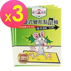 威力叔叔【UWL-099】折疊式變形黏鼠板3入