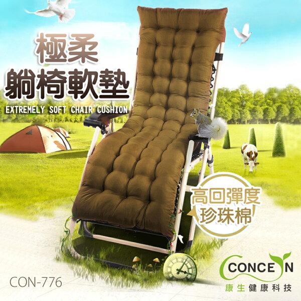 【Concern康生】新一代經典條紋無重力人體工學躺椅+極柔舒適軟墊(CON-777)