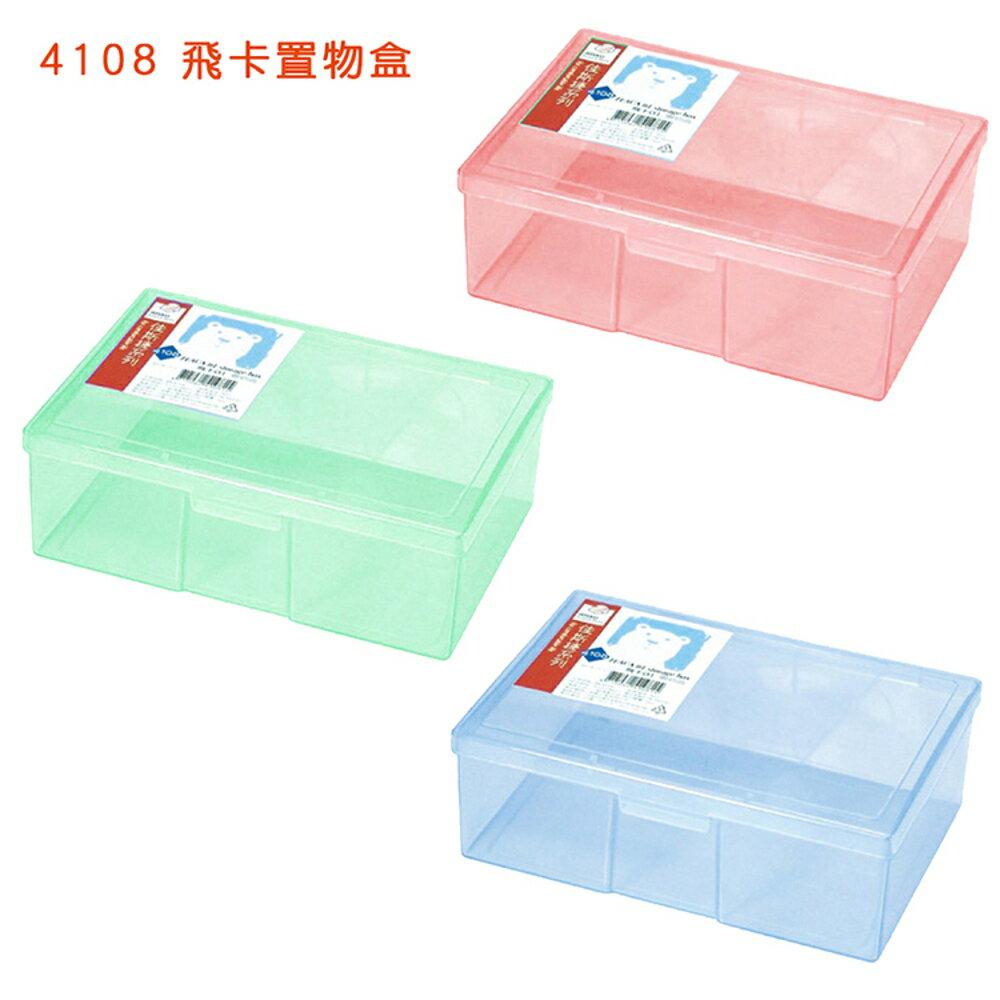 收納盒、置物盒 佳斯捷JUSKU 4108-1 飛卡置物盒1入【文具e指通】 量販團購