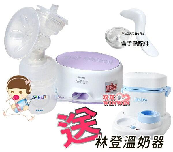 玟玟 (WINWIN) 婦嬰用品百貨名店:AVENT新安怡SCF332輕乳感單邊電動吸乳器含手動配件,週年慶買就送林登溫奶器,只此一檔,送完為止