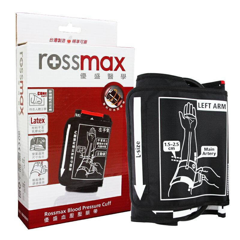 【醫康生活家】ROSSMAX血壓計用一般臂帶L(34-46cm)(不含血壓計)