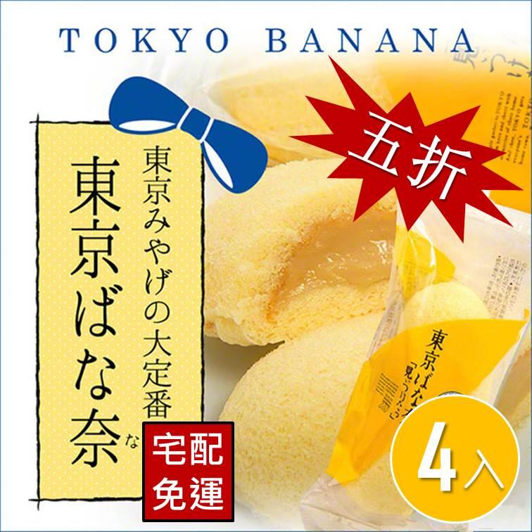 【五折免運】Tokyo Banana東京ばな奈-香蕉蛋糕4入-原味 賞味期限約3-5天左右 3.18-4 / 7店休 暫停出貨 0