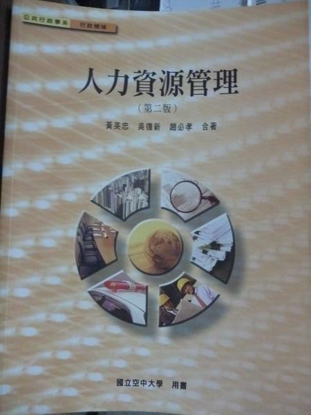 【書寶二手書T5/大學商學_QFN】人力資源管理(第二版)_黃英忠
