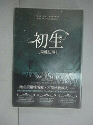 【書寶二手書T9/一般小說_LIY】森魅幻境1-初生_亞曼達.霍金