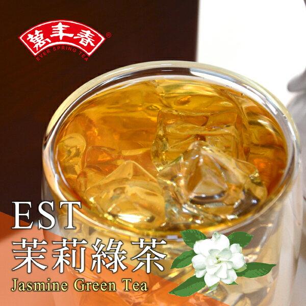 《萬年春》EST茉莉綠茶茶包2g*20入 / 盒 - 限時優惠好康折扣