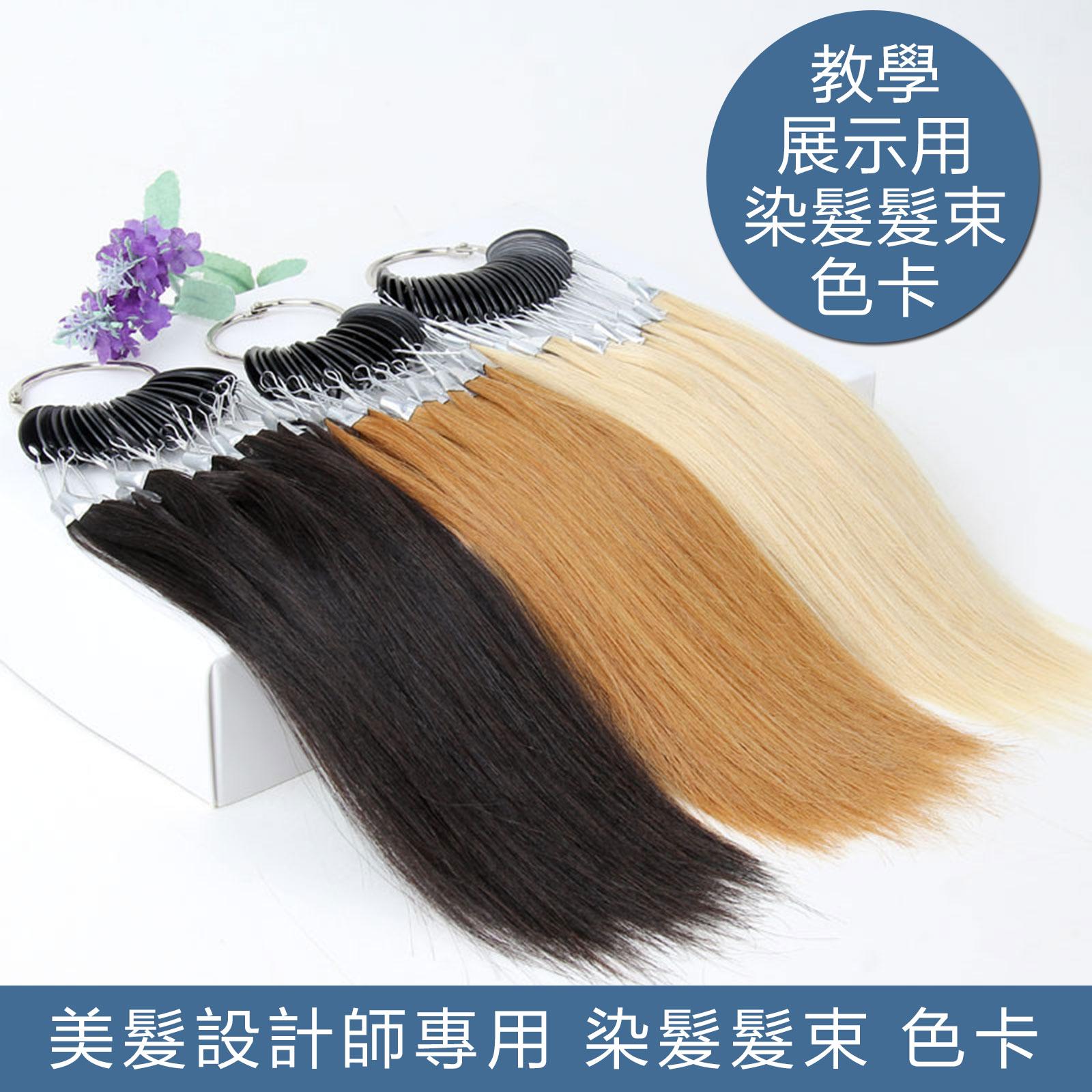 美髮設計師 髮廊專用 100%真髮 染髮髮束 燙染漂接髮束 練習色卡色版【KH99】☆雙兒網☆