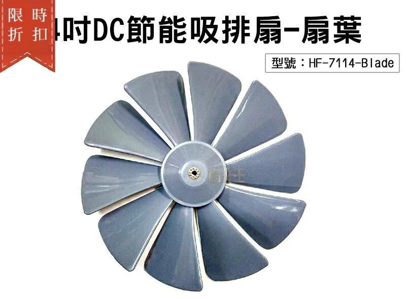 【尋寶趣】勳風14吋DC節能吸排扇-十片扇葉 電風 葉扇 電扇配件 適用HF-B7214電扇 小風扇 桌扇 立扇 排風扇 水冷扇 壁扇 工業扇 大風量立扇 HF-7114-Blade