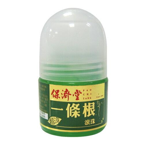 保濟堂 超涼 一條根 滾珠瓶 35G/瓶★愛康介護★