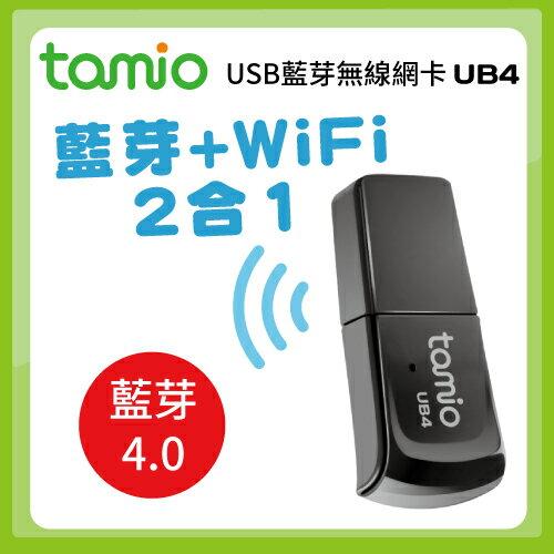 塔米歐 tamio UB4 USB無線網卡