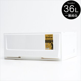 收納櫃/斗櫃/衣櫃 樂收FUN抽屜收納箱一層36L MIT台灣製 完美主義【R0078】