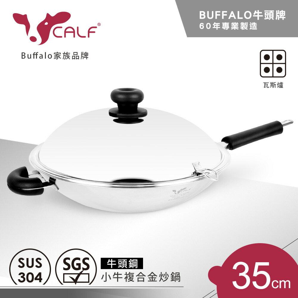 【牛頭牌】小牛系列複合金炒鍋35cm