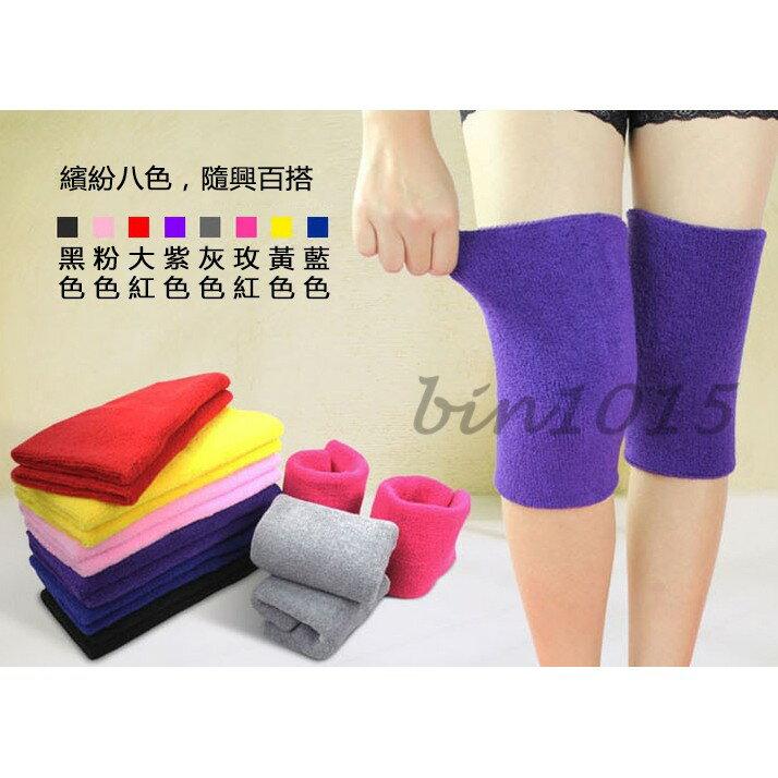 0192【親民價】棉質素面運動保暖護膝(兩入價)【8色可選】【SD】