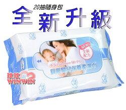 全新升級貝恩嬰兒保養柔濕巾、貝恩濕紙巾20抽隨身包「20抽 3包裝」超厚、超含水,適用全身與臉部