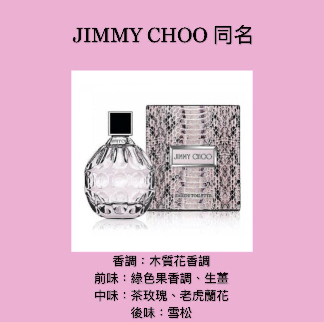 【香舍】】JIMMY CHOO 同名 女性淡香水 100ML
