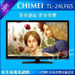 【點數最高16%】CHIMEI 奇美 24吋 LED 液晶電視顯示器(TL-24LF65) (含運不含基本安裝)※上限1500點