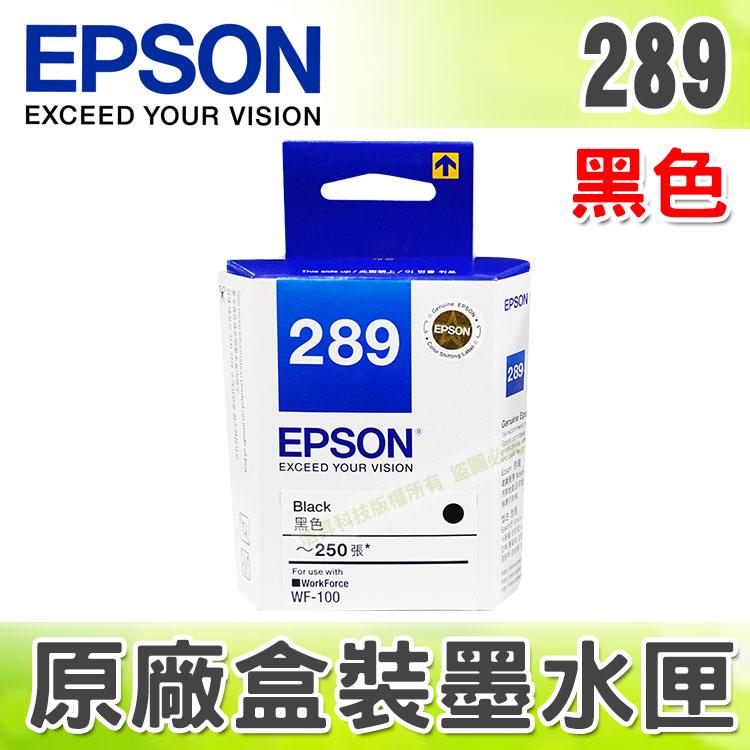 【浩昇科技】EPSON 289 / T289150 黑 原廠盒裝墨水匣 適用WF-100