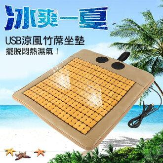 (限宅配) USB涼風竹蓆坐墊 屁股散熱神器