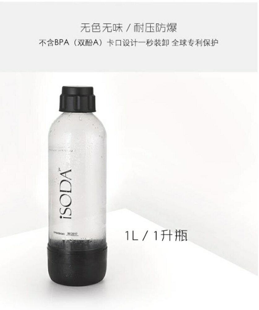 iSODA/愛蘇打 氣泡水機蘇打水機原裝1升壓力水瓶 食品級材質 MKS薇薇