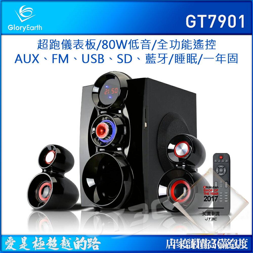 ~ 折 100 16%點數~GloryEarth GT7901 GT~7901 重低音2.