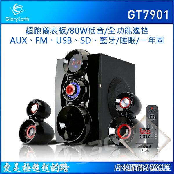 【點數最高16%】GloryEarthGT7901GT-7901重低音2.1藍芽多媒體電腦喇叭AUX電台USB.SD藍牙※上限1500點