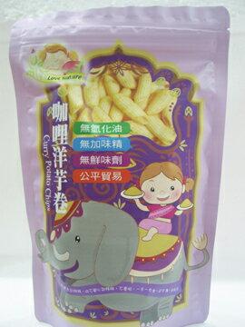 悅豐小鋪~咖哩洋芋卷50公克/包(純素)*3包