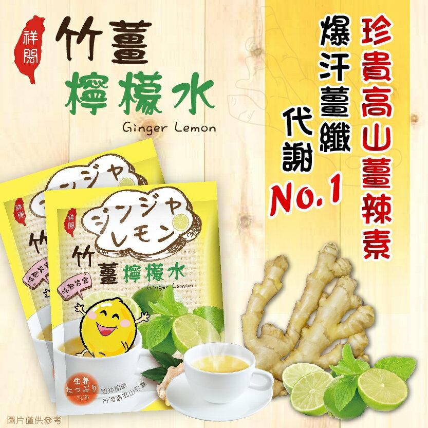 1盒10包 祥閎 竹薑檸檬水 / 溫熱解寒 / 薑辣素比一般薑高出21倍 / 爆汗代謝no.1