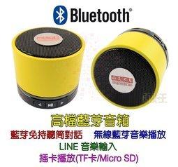 【尋寶趣】好久不見 藍牙音箱 藍芽喇叭 插卡MP3 迷你小音箱 可攜式 可插卡 免持聽筒 免持通話 內建麥克風 S11