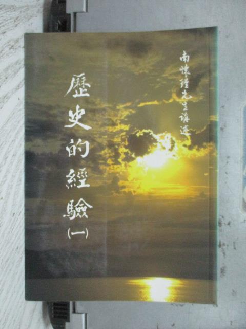 【書寶二手書T3/歷史_ORL】歷史的經驗(一)_南懷瑾