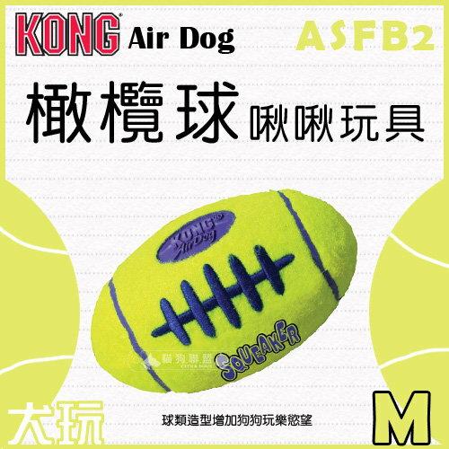 +貓狗樂園+ KONG【Air Dog。橄欖球啾啾玩具。ASFB2。M號】325元*耐咬