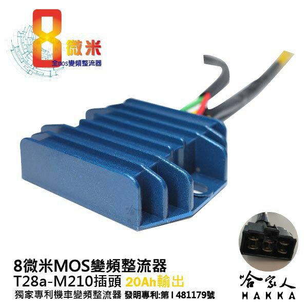 8微米 變頻整流器 M210 不發燙 專利技術 20a SUZUKI SWISH125 整流器 哈家人